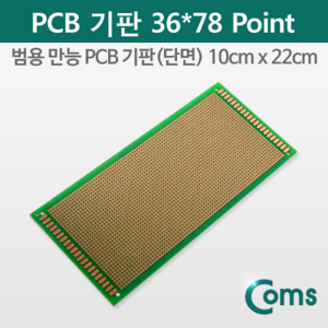 [라이트컴]Coms PCB 기판(green / 36*78 Point), 10x22cm BU524